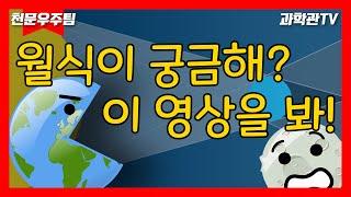 [천문우주팀] 우주과학실험실_01_월식의 원리