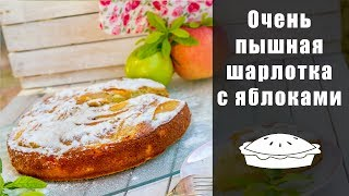 Как приготовить шарлотку с яблоками в духовке Простой рецепт шарлотки