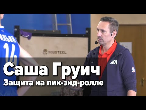 Семинар РФБ (05.10.2019) / Саша Груич / Защита на пик-энд-ролле
