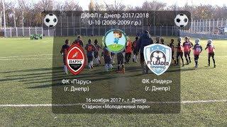 ФК Парус - ФК Лидер. 16.11.2017