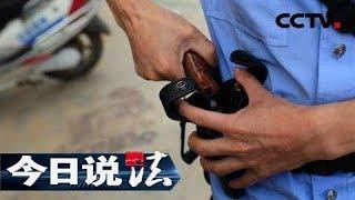 《今日说法》 鸣枪示警:犯罪嫌疑人冲撞、拒捕 警察要抓的究竟是什么人?20190323   CCTV今日说法官方频道