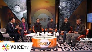 Wake Up Thailand - ฟังพิธีกร อำกันขำๆ ต้อนรับปีใหม่