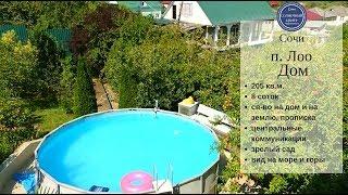 Купить дом у моря с садом|Продажа дома в Лоо с пропиской|Сочи Солнечный центр|8 800 302 9550