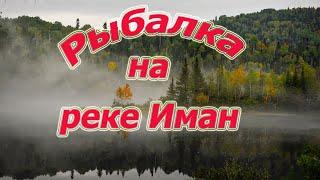 Горная рыбалка на реке Иман в Приморье 2019