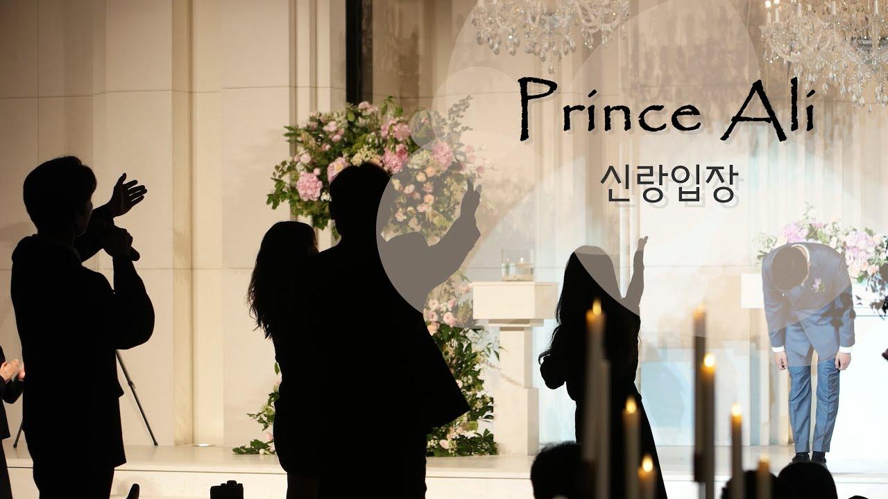 웨딩홀에 왕자님 모시는 방법 #프린스알리 #신랑입장