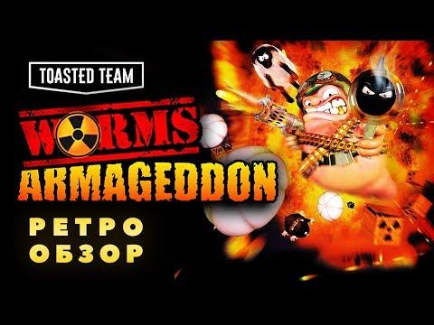 Червяковая артиллерия - бог червяковой войны! | Worms Armageddon