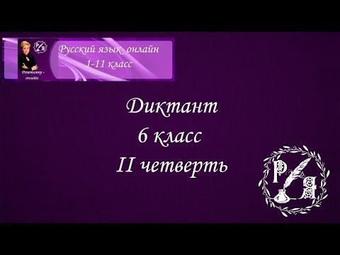Онлайн-диктант по русскому языку. 6 класс IIчетверть
