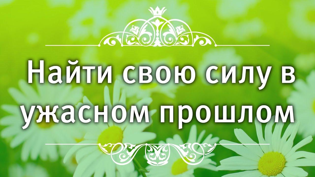 Екатерина Андреева - Упражнение «Найти свою силу в ужасном прошлом» | Стратегия женского расцвета