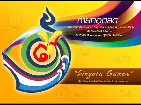 """เทปบันทึก พิธีปิด การแข่งขันกีฬาภายในมหาวิทยาลัยฯ ศรีวิชัยเกมส์ ครั้งที่ 9 """"Singora Games"""""""