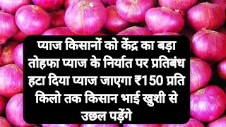 प्याज जाएगा ₹150 प्रति किलो प्याज निर्यात से प्रतिबंध हटा, onion rate today, onion price today,payaj