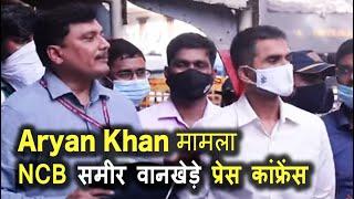 हमारे पास पुख्ता सबूत - Aryan Khan मामले में NCB Sameer Wankhede, DDG की Press Conference
