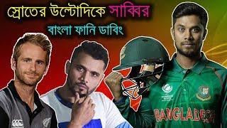 Dhaka dynamites vs comilla victorians bpl final