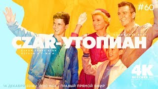 Царь-Геймер #60: Михаил Утопиан и основы русского национализма (и Ведьмак в 4К)