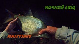 Рыбалка в Башкирии Фидер ночью Ловля леща Юмагузинское водохранилище