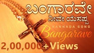 ಬಂಗಾರವೇ | Bangarave Neeve Yesappa | Kannada Worship Song 2019 | God Love Team