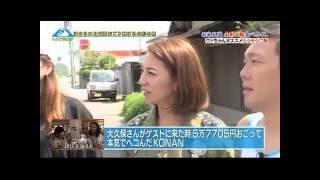 2016年6月19日放送 山形ごはんSP 山形の郷土料理を食べつくす特集! ウ...