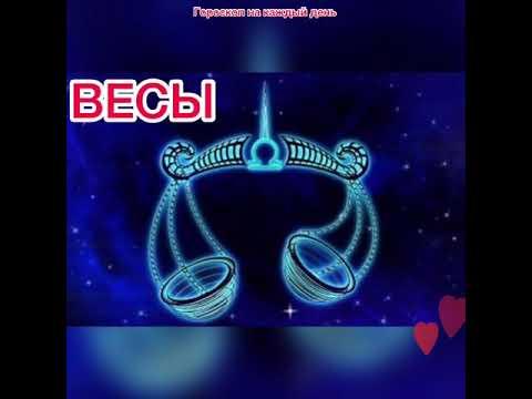 ВЕСЫ гороскоп с 16 ноября по 22 ноября 2020🌸гороскоп ВЕСЫ на неделю🌸 Waage Horoskop für heute🌸