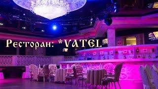 """Обзор ресторана """"VATEL""""  в Новосибирске"""