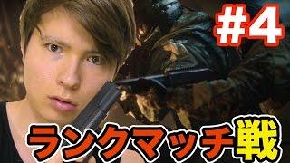 【FPS】ランクマッチ行くぜ!! レインボーシックス シージ #4  PDS