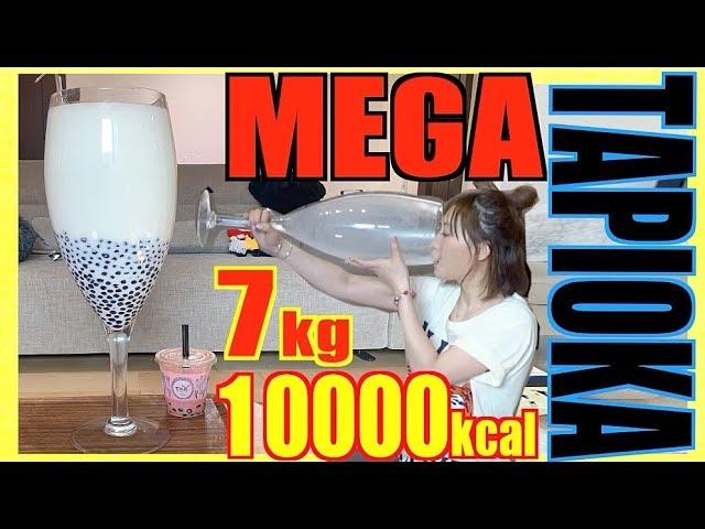 【大食い】[夢]超メガサイズタピオカミルク[約7キロ]10000kcal【木下ゆうか】