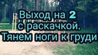 "Обучение "" выход на две"" .NNN"