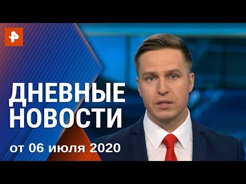 Дневные новости РЕН-ТВ с Ильей Корякиным. От 06.07.2020