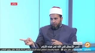 سلامة عبد القوى : صيام العشر الأوائل من ذى الحجة سنة وليست فرض