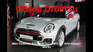 Mini Clubman 2018 2.0T (231 л.с.) 4WD AТ John Cooper Works - видеообзор