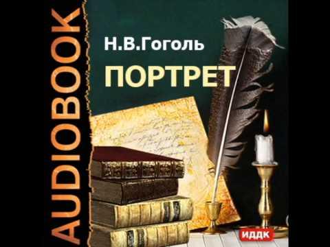 2000048 Chast 1_1 Гоголь Николай Васильевич