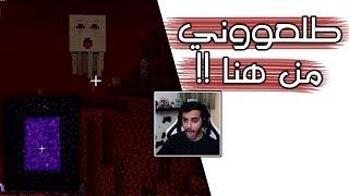 Minecraft | #5 🙂 بوابة الموت