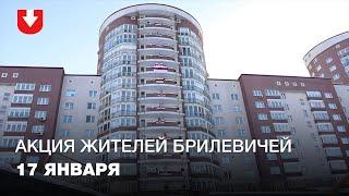 Люди вышли на балконы с флагами и прочитали стихотворение Янки Купалы в Брилевичах 17 января