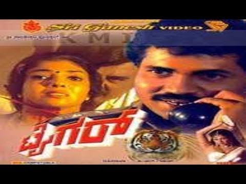 Tiger Full Kannada Movie   Tiger Prabhakar   Aarathi   Sandalwood Movies
