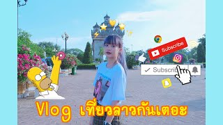 Grace zy || Vlog EP.27 เที่ยวลาวกันเตอะ
