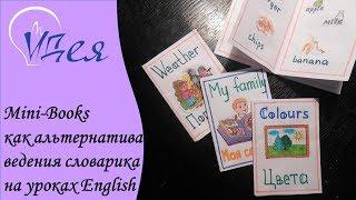 Mini-Books как альтернатива ведения словариков на уроках English
