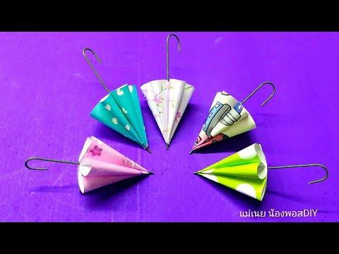 How to make small paper umbrella-How to make an Umbrella#ทำร่มกระดาษจิ๋วน่ารักๆ/แม่เนย น้องพอสDIY