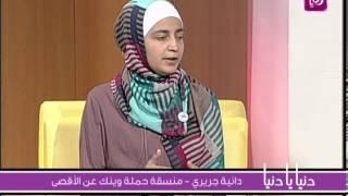 دانية جريري تتحدث عن حملة وينك عن الأقصى