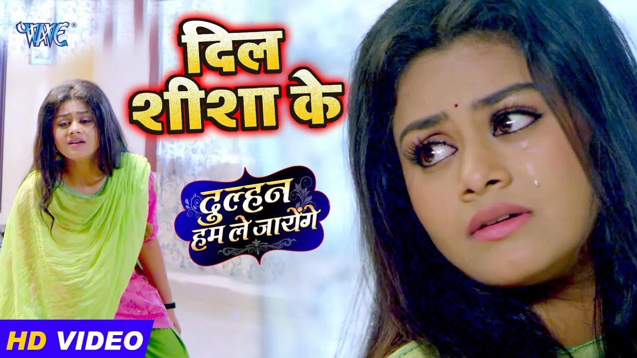 Bhojpuri Sad Song 2019 Bhojpuri Gana Dil Sheesha Ke From Dulhan Hum Le Jayenge Ft Tanushree Chatterjee And Rishabh Kashyap