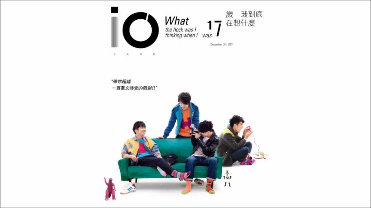 io樂團 - 回到17歲 (完整版) - YouTube