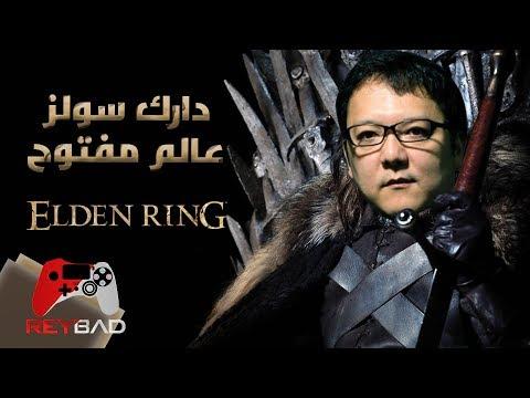 لعبة فروم سوفتوير الجديدة | Elden Ring 👑