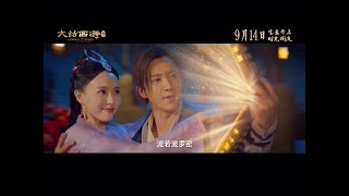 160909 'A Chinese Odyssey 3' Behind The Scenes - HanGeng