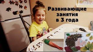 Как я провожу занятия с дочкой 3 года/ Осенняя поделка