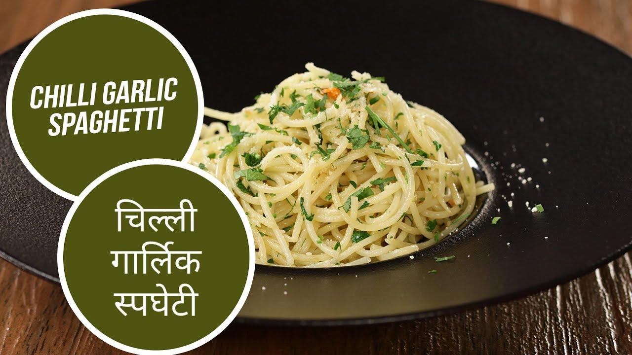Capellini Al Forno Giada chilli garlic spaghetti     sanjeev kapoor khazana - cooking