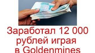 Заработал 12 000 рублей играя в Goldenmines, вывел на яндекс деньги