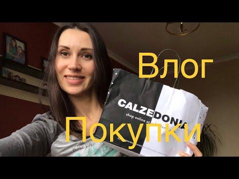 ВЛОГ/ПОКУПКИ/ CALZEDONIA