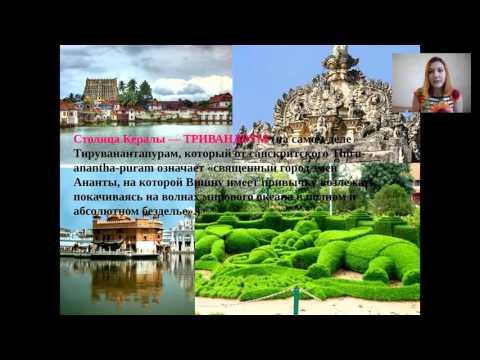 Школа сознательного туриста - Индия, Керала 1