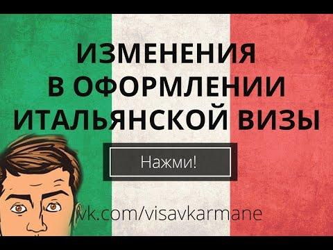 Изменения в оформлении итальянской визы