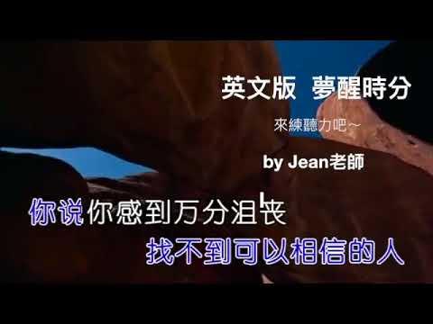 597集:夢醒時分 英文聽力版 (無英文字幕)~~