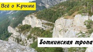 видео Пешеходные тропы Крыма