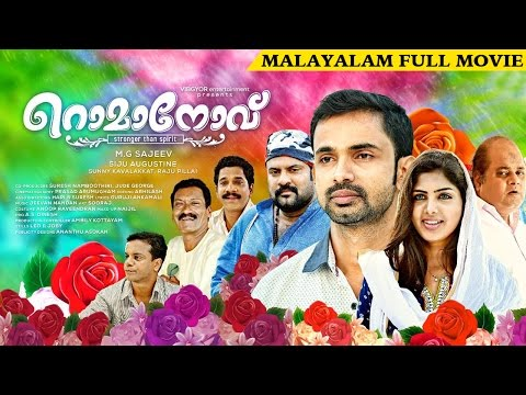 Romanov Malayalam Full Movie 2016  | Harikrishnan | Dharmaja