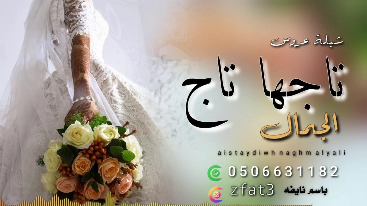 افخم شيلة عروس باسم نايفه 2021 شيلة تاجها تاج الجمال كلمات نغم الليالى Youtube